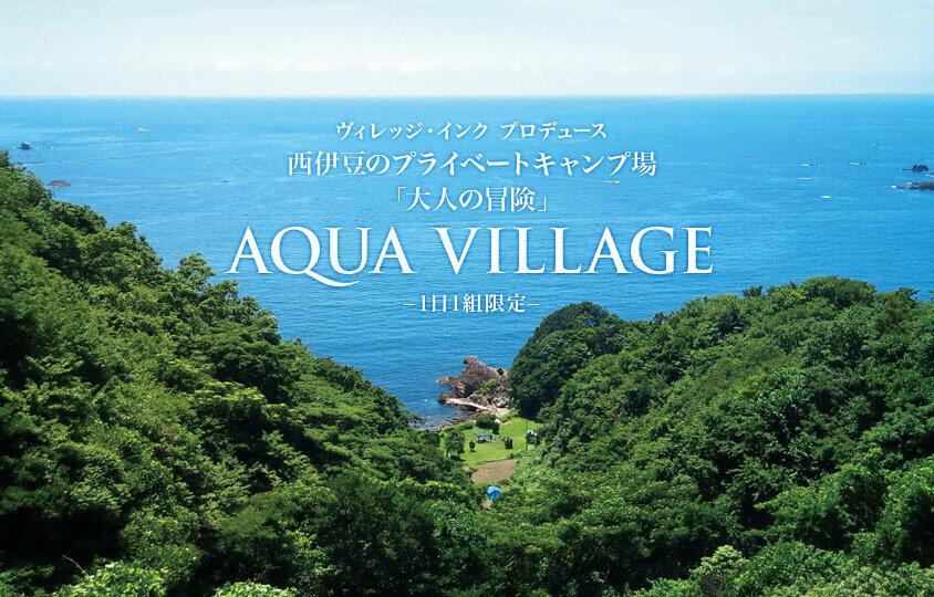 西伊豆のプライベートキャンプ場AquaVillage