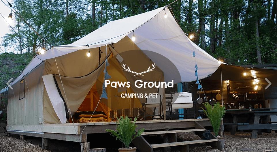 愛犬と一緒に泊まれる「Paws Ground」でワンちゃんと一緒にグランピング体験しよう