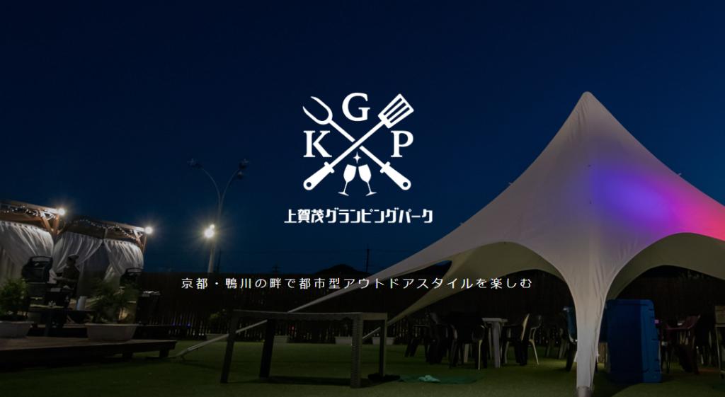 上賀茂グランピングパークは、京都・鴨川でアウトドアスタイルを体験出来ます。