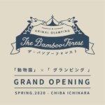 2020年春オープンのグランピング 伊豆シャボテン・千葉バンブーフォレスト