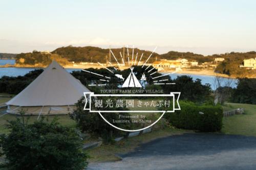 伊勢志摩の海を眺めながらグランピングができる観光農園キャンプ村