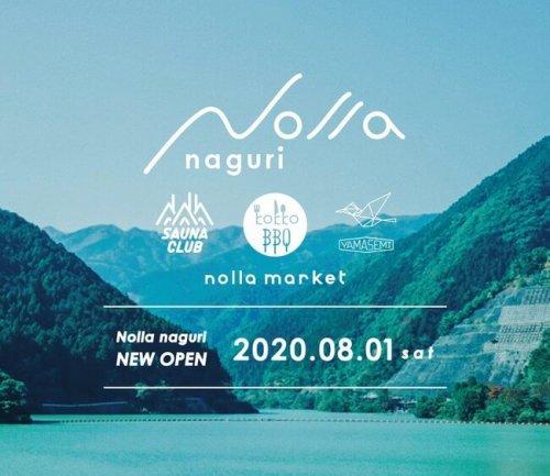 埼玉のグランピング「ノーラ名栗」2020年8月1日オープン